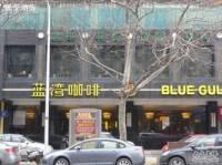 蓝湾咖啡(湖南路店)