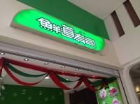 鲜道寿司(龙江新城市店)