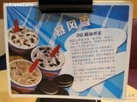 DQ冰雪皇后(河西雨润广场店)