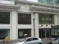 明哲潮州城(大南街店)