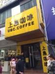上岛咖啡(北京东路店)
