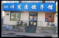 顺发圆饺子馆