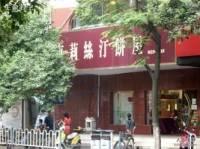 克莉丝汀(许府巷店)