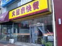 久留米日本快餐店