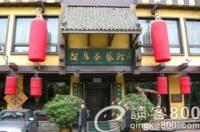 遛鸟茶艺馆