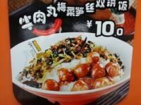 吉盛和国人快餐(长客乐购店)