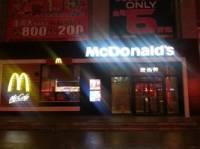 麦当劳(新世界店)