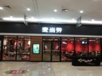 麦当劳(龙之梦店)