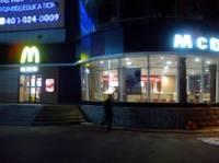麦当劳(明华乐购店)