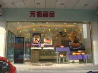 元祖食品(北顺城路店)