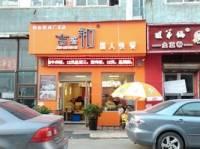 吉盛和国人快餐(广宜街店)