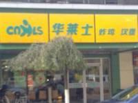 华莱士(泉园店)