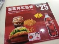 麦当劳(天润广场店)