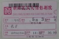 朝阳区文化馆电影院