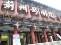 蓟州影剧院