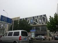 金逸影城(天津西岸店)
