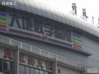 大地数字影院