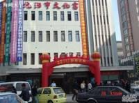 文化宫剧场