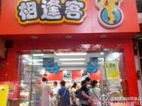 金逸影城(宝龙店)
