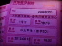 大地数字影院(广州番禺大石城)