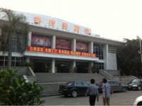 港湾影剧院