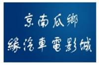 京南瓜乡缘汽车电影城