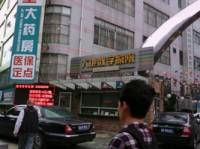 大地数字影院(广州天河员宫)