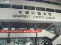 东城图书馆影剧院