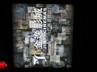 金逸国际影城(广州百信店)