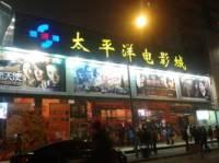 太平洋电影城(仁寿店)