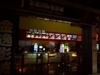 金逸影城(北京新都店)