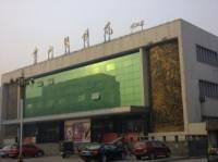 常山影剧院