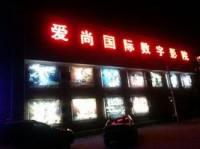 爱尚国际数字影院