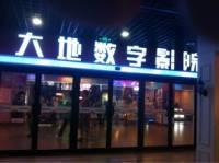 大地数字影院(五洋广场店)