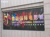 金逸国际电影城(广州和业店)