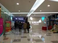 金逸影城(上海龙之梦IMAX店)