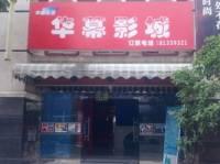 华幕电影城