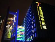 金逸影城(上海海上海店)