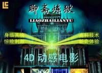 动感4D电影屋
