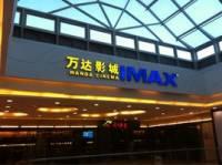 万达影城IMAX