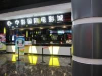 中影国际电影城