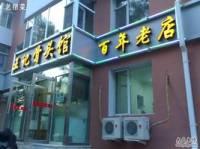王记酱骨头馆(新华路一店)