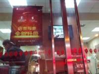 喜家德水饺(建和街店)