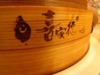 喜家德水饺(长庆街店)