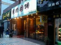 全得利熏肉大饼店(人民中路店)