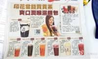贡茶(长郡中学店)