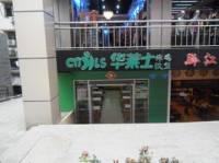 华莱士(松石北路店)