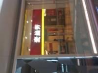 麦当劳(南坪万达店)