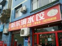 李氏哈尔滨水饺