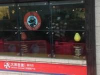 太平洋咖啡(大洋百货店)